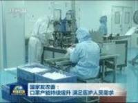国家发展改革委:口罩产能持续提升 满足医护人员需求