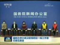 国新办举行武汉疫情防控一线工作者记者见面会