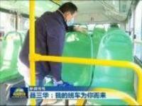 聂三华:我的班车为你而来