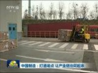 中国制造:打通堵点 让产业链协同起来