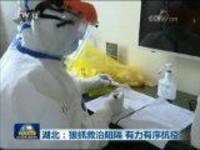 湖北:狠抓救治阻隔 有力有序抗疫