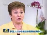多国人士对中国经济前景充满信心