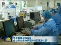 中央赴湖北指导组:全力救治感染新冠肺炎的医务人员