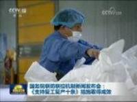 中国-世界卫生组织新冠肺炎联合专家考察组股票论坛 发布会:中国疫情风险正在下降 为世界带来的贡