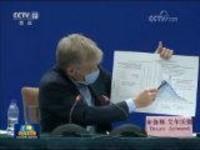 中国-世界卫生组织新冠肺炎联合专家考察组股票论坛 发布会:中国疫情风险正在下降 为世界带来的贡献正在增加