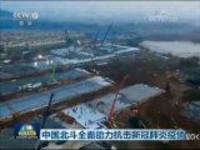 中国北斗全面助力抗击新冠肺炎疫情