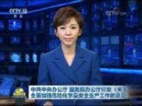 中共中央办公厅 国务院办公厅印发《配资公司 全面加强危险化学品安全生产工作的意见》