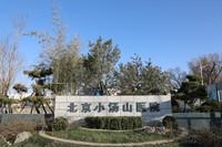 3月13日拍摄的北京小汤山医院。