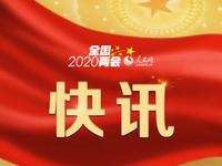 李克强:今年实现六保就有能力实现经济正增长 快讯05-28