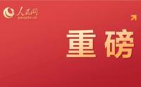 中华人民共和国主席令(第四十五号) 要闻05-29