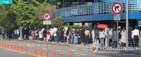 29日上午,在首尔永登浦区的天主教大学汝矣岛圣母医院的筛查诊所,学生、老师等市民们正在排队接受检测。(图源:韩联社)