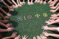 """奉贤区教育学院附属实验小学学生们摆出""""我爱中国""""的字样。(来源:上海教育微信公众号)"""