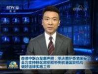 香港中联办发表声明:坚决拥护香港国安法 全力支持特区政府和中央驻港国安机构做好法律实施工作