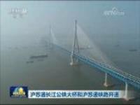 沪苏通长江公铁大桥和沪苏通铁路开通