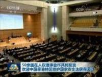 50余国在人权理事会作共同发言欢迎中国香港特区维护国家安全法获得通过