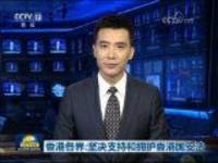 香港各界:坚决支持和拥护香港国安法