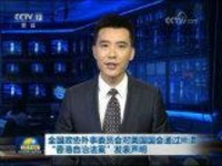 """全国政协外事委员会对美国国会通过所谓""""香港自治法案""""发表声明"""