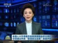 """全国人大外事委员会就美国国会参众两院分别通过所谓""""香港自治法案""""发表声明"""