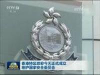 香港特区政府今天正式成立维护国家安全委员会
