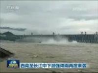 西南至长江中下游强降雨再度来袭