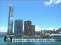 香港各界支持国安法 民众盼望恢复稳定