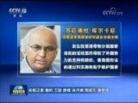 """多国人士:香港国安法为维护""""一国两制""""提供法律支撑"""