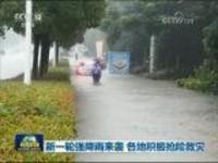 新一轮强降雨来袭 各地积极抢险救灾
