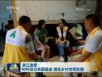 浙江诸暨:村村设立关爱基金 推动乡村文明实践