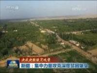 【决战决胜脱贫攻坚】新疆:集中力量攻克深度贫困堡垒