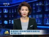 香港特别行政区维护国家安全委员会举行首次会议