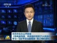 中共中央办公厅转发《中央宣传部、中央组织部关于认真组织学习〈习近平谈治国理政〉第三卷的通知》
