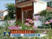 【走向我们的小康生活】河南鄢陵:花红树绿奔小康