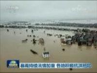暴雨持续汛情加重 各地积极抗洪抢险