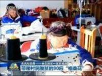 """【疾风知劲草——来自脱贫一线的报道】带领村民脱贫的90后""""格桑花"""""""