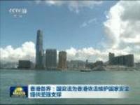香港各界:国安法为香港依法维护国家安全提供坚强支撑