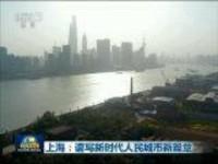 上海:谱写新时代人民城市新篇章