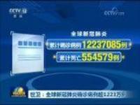 世卫:全球新冠肺炎确诊病例超1223万例
