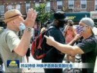 抗议持续 种族矛盾撕裂美国社会