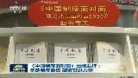 《中国制度面对面》出版发行:坚定制度自信 凝聚奋进力量