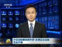 """外交部就美签署所谓""""香港自治法案""""发表声明"""