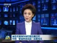 """国务院港澳办强烈谴责美方将所谓""""香港自治法案""""签署成法"""