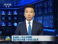 全国进入防汛关键期 国家防总部署下步防汛抗洪