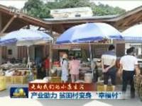 """【走向我们的小康生活】产业助力 贫困村变身""""幸福村"""""""