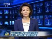 中央组织部从代中央管理党费中划拨1.2亿元用于支持防汛救灾