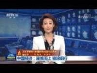 【在习近平新时代中国特色社会主义思想指引下——育新机 开新局】中国经济:迎难而上 破浪前行