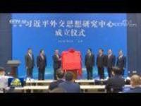 习近平外交思想研究中心成立仪式在北京举行