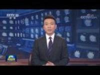 多国人士:中国经济增长增强各国信心