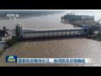 国家防总维持长江、淮河防汛Ⅱ级响应