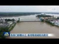 各部门部署长江 淮河等流域防汛救灾