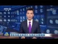 【央视快评】激发市场主体活力 弘扬企业家精神
